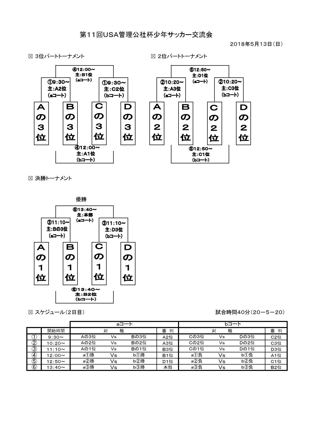 組み合わせ_000002.jpg