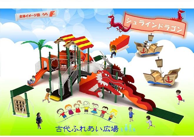 3.遊具紹介_000002.jpg